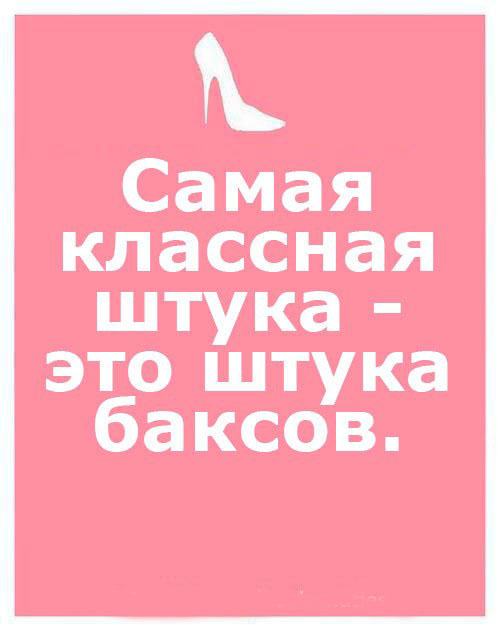 Розовые афоризмы про женщин