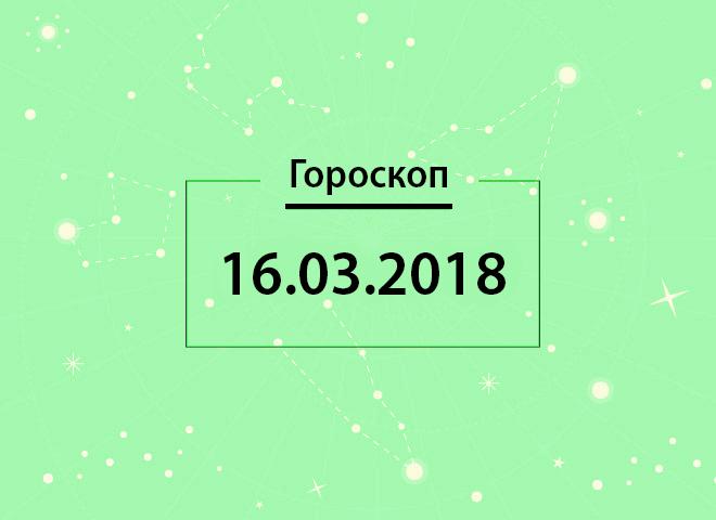 Гороскоп на март 2018
