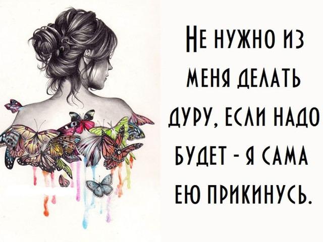 Прикольные картинки с фразами про девушек, для телефона красивые