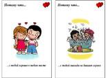 Love is: история добрых и милых комиксов о любви и отношениях