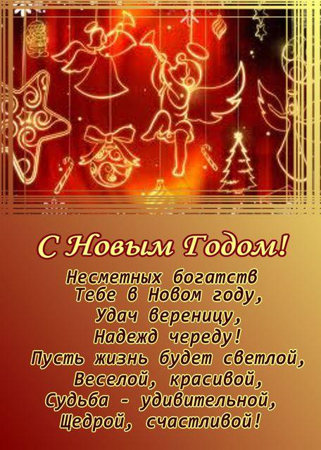 Поздравления с Новым 2014 годом