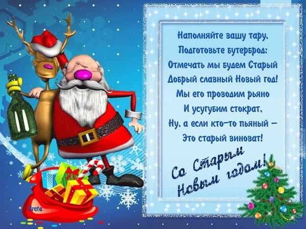 Пожелания на Старый Новый год 2015
