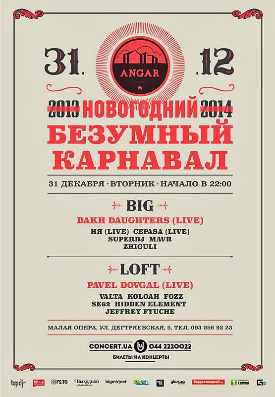 Де зустріти новий рік у Києві