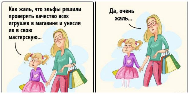 """Комиксы """"Что иногда позволяют себе родители"""""""