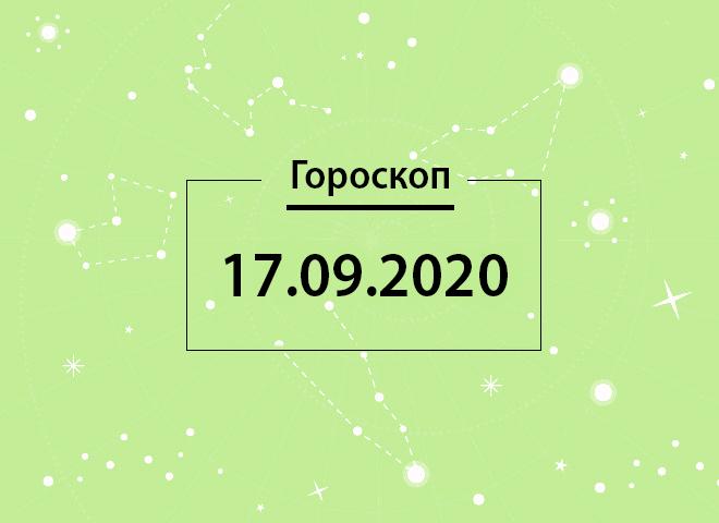 Гороскоп на вересень 2020