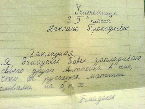 """Закладная"""