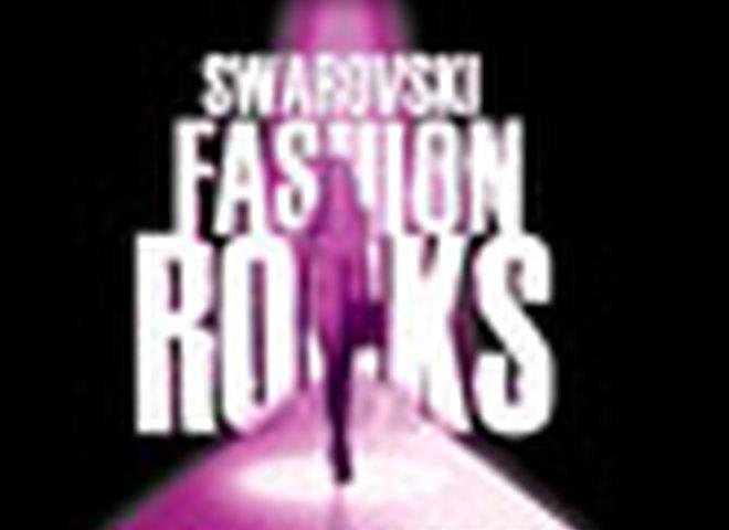 Fashion Rocks: музыка и мода