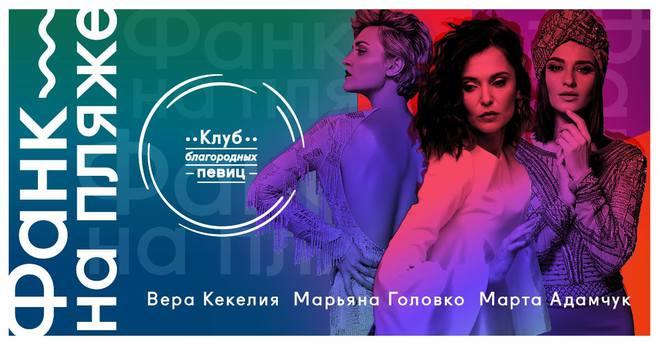 Куда пойти в Киеве: выходные 10 - 12 августа