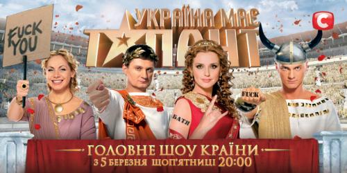 Україна має талант. Невідома версія :)