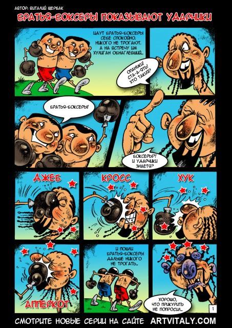 Братья-боксеры показывают приемчики(комикс Виталия Щербака)