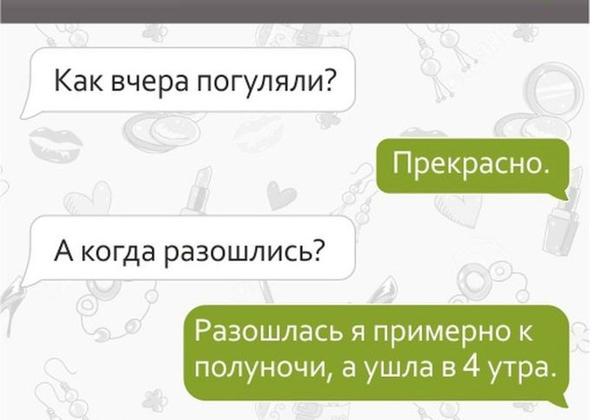 Переписки с подругами