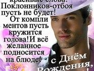 Прикольные поздравления с Днем рождения любимому