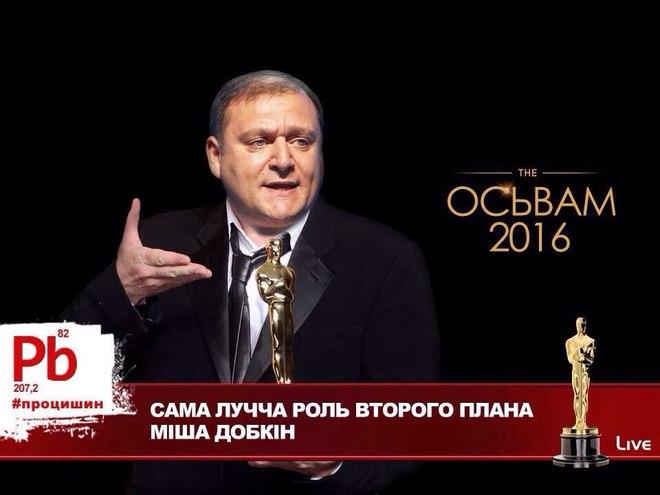 Оскар по-украински