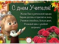 С днем учителя от Машеньки