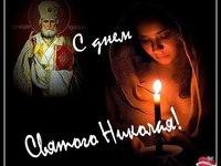 День Святого Николая 2015