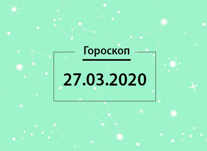 Гороскоп на березень 2020