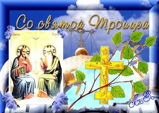 Со Святой Троицей!