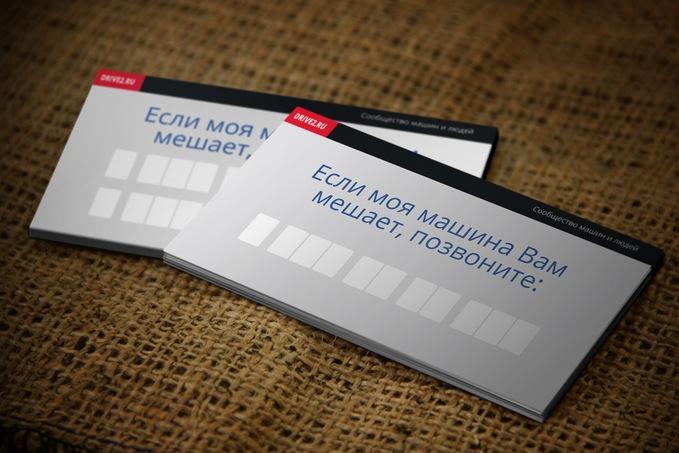 авто-визитки