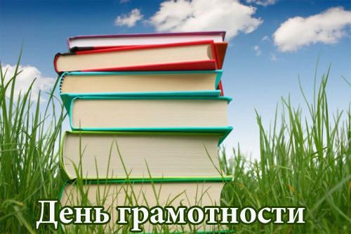 День грамотности