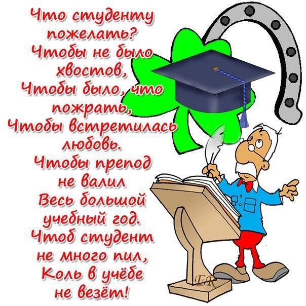 С днем студента. поздравления с приколом
