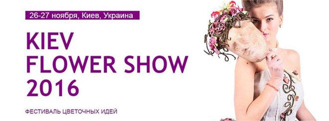 Куда пойти в Киеве: выходные 26 - 27 ноября