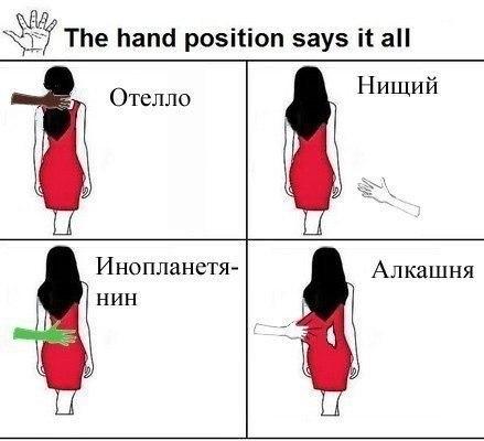 Держи руки при себе