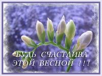 Будь счастлива этой весной