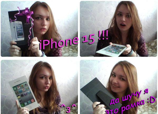iPhone 15, подруга подарила
