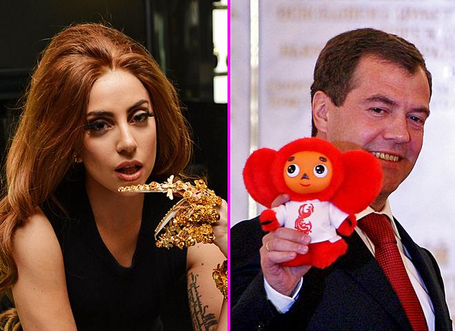Дмитро Медведєв, Леді Гага