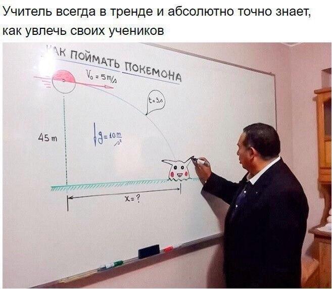 Когда учитель любит свою работу