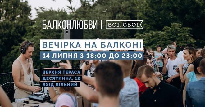 Выходные в Киеве: куда пойти 13 - 15 июля