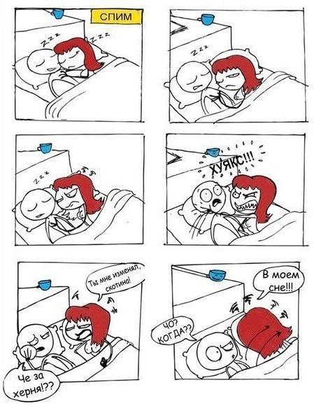 Смешной комикс про сон