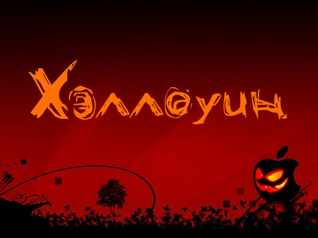 Милые открытки на Хэллоуин