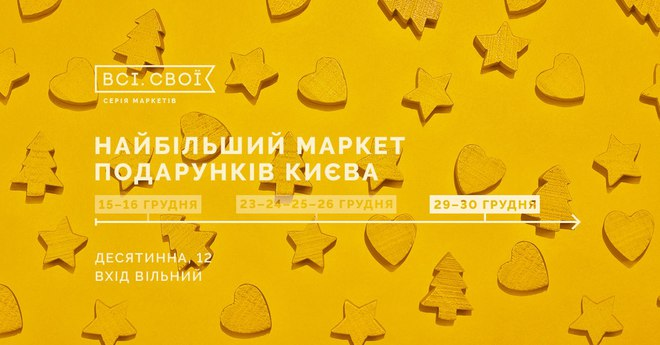 Куди піти в Києві у вихідні: 29 - 30 грудня