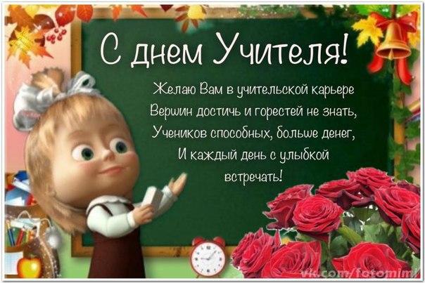 Поздравление любимой с днем учителя 775