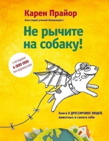 """""""Не ричить на собаку! Книга про дресирування людей, тварин і самого себе"""", Карен Прайор"""