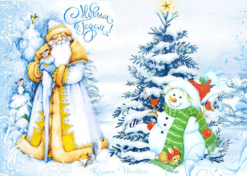 Красивая открытка на Новый год 2015
