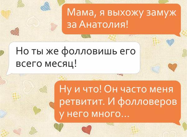 Позитивные переписки с мамами