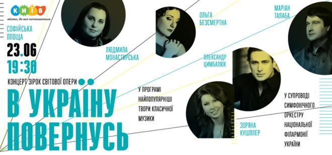 Зірки Віденської опери заспівають під відкритим небом в Києві
