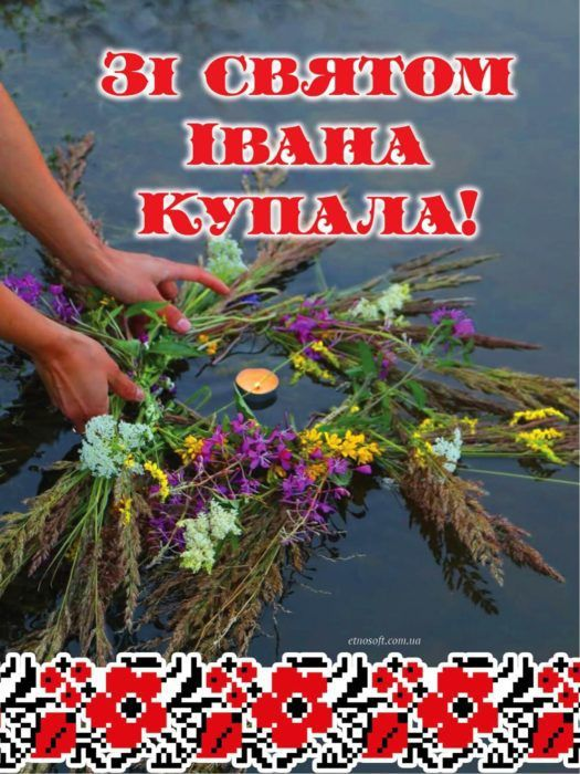 Ивана Купала: поздравления и открытки
