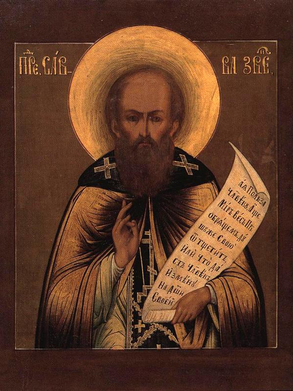 День преподобного Сави Сторожевського, Звенигородського