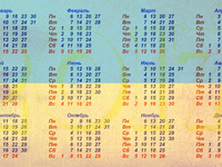Украинский календарь на 2017 год