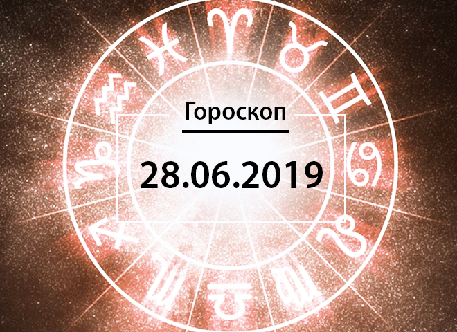 Гороскоп на июнь 2019