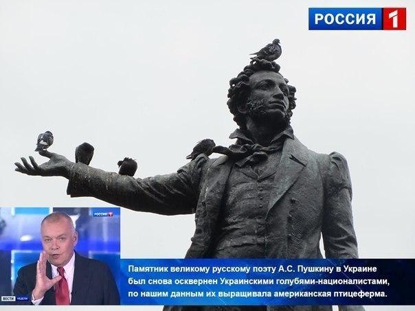 Памятник Пушкину и голуби-националисты
