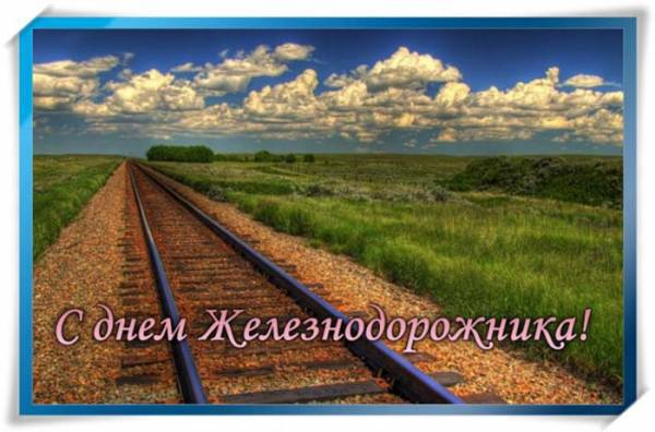 Открытки ко дню Железнодорожника