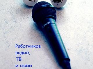 День працівників радіо, телебачення та зв'язку України