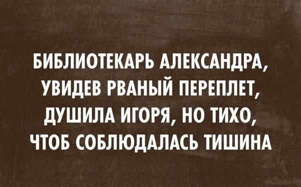 Картинки о книгах приколы, советских