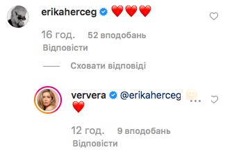 Эрика Герцег прокомментировала фото Веры Брежневой и Константина Меладзе