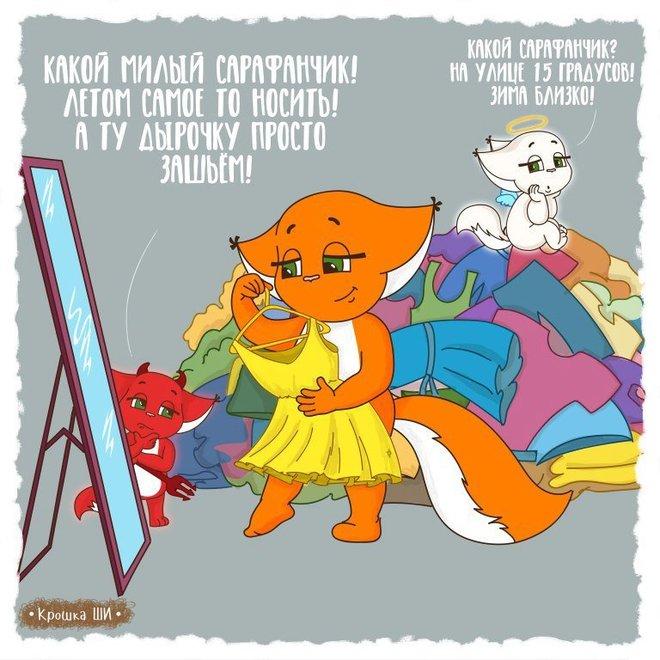 Комикс про Крошку Ши и одежду