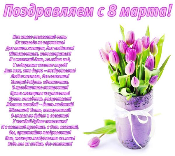 существенный поздравление своими словами с 8 марта коллегам женщинам власти